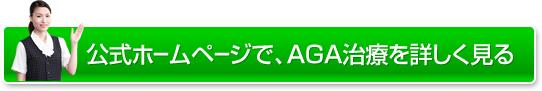 公式ホームページで、AGA治療を詳しく見る