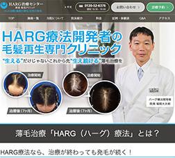 HARG治療センター